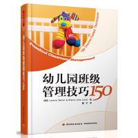 幼儿园班级管理技巧150(万千教育)(涵盖幼儿园班主任和教师最常用的各种管理技巧,实用性和可读性俱佳的畅销书)