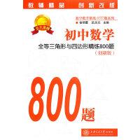初中数学・全等三角形与四边形精练800题(创新版)