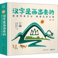 汉字是画出来的 中国书店出版社