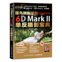 蜂鸟摄影学院Canon EOS 6D Mark II单反摄影宝典 蜂鸟网摄影书籍 送李涛教学视频 蜂鸟网 人民邮电出版