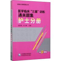 """医学临床""""三基""""训练通关题集 护士分册 中国医药科技出版社"""