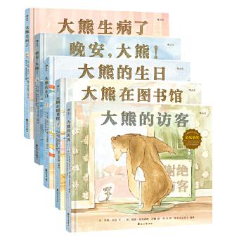 大熊遇见小老鼠系列(套装共5册) 纽约时报畅销书 治愈无数儿童与成人的温暖绘本。 每个人的心里都住着一只大熊,感谢生命里出现的每一只叩开心门的小老鼠。