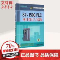 S7-1500 PLC项目设计与实践 刘长青 主编