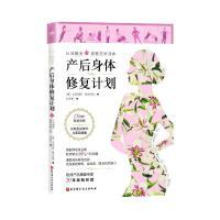 产后身体修复计划 北京科学技术出版社