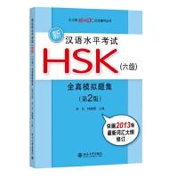 新汉语水平考试HSK(六级)全真模拟题集(第2版)