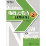 新东方 新概念英语之〔全新全绎〕2(附赠MP3光盘一张)