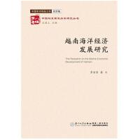 越南海洋经济发展研究