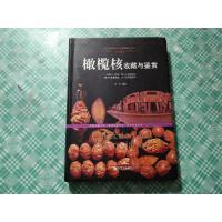 【二手旧书8成新】人间瑰宝:橄榄核收藏与鉴赏 9787510448584