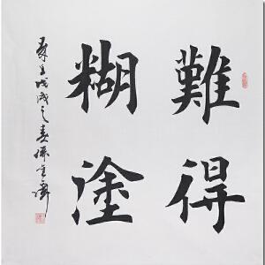 中国书画家协会会员、著名书画家孙金库先生作品――难得糊涂