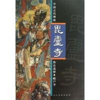 中国古代壁画作品选粹-毗卢寺