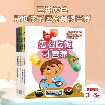 吃饭的秘密!儿童健康饮食绘本(全5册)3-6岁  让孩子了解各种食物的秘密,高高兴兴地好好吃饭。日本著名儿童营养专家倾情编写,一套教会孩子均衡饮食的儿童健康绘本。乐乐趣绘本