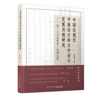 中国近现代平面设计和文字设计发展历程研究――从1805年至1949年