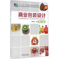 商业包装设计(第2版) 欧阳刚 主编