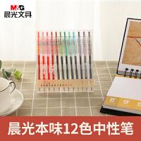 晨光文具10色套装米菲MF2007极细中性笔彩色全针管水笔学生用0.38mm签字笔