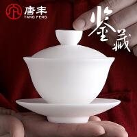唐丰羊脂玉白瓷三才盖碗手工泡茶碗单个功夫冲茶器家用茶碗