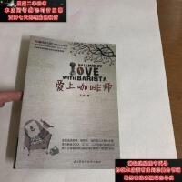 【二手旧书9成新】爱上咖啡师9787553723471