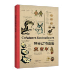 博物学家的神秘动物图鉴 精装 西方版的山海经演化作者又一力作 自然科学史研究方法书籍 神奇动物在哪里 查看标题打分