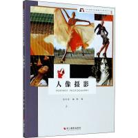 人像摄影 新版 浙江摄影艺术出版社