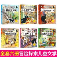 神探猫破案冒险集6册动物儿童文学6-12岁提升语文阅读能力掌握逻辑思维方法小学生课外阅读书籍一二年级一分钟破案推理侦探故