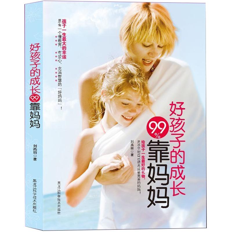 好孩子的成长99%靠妈妈 让孩子、父母受益终身的经典之作;中国更接地气的教育实践,一条通往幸福的教育之路。孩子未来的命运,取决于今天妈妈的教养。龙应台、杨绛、孙俪、李湘一直坚信的教育方式,给中国父母巨大帮助。
