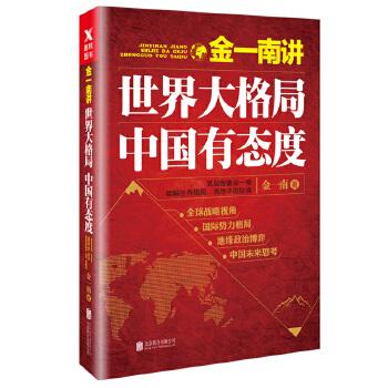 金一南讲:世界大格局,中国有态度(再版) 高层智囊金一南破解世界格局,洞悉中国处境。2017年纪念再版重磅推出!