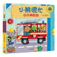 新版・小熊很忙・第3�:小小消防�T