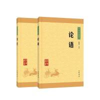 中华经典藏书:论语+诗经 套装 新华书店正版图书