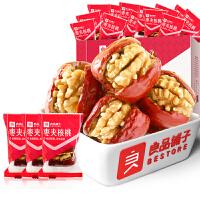 良品铺子 枣夹核桃208g*1盒果干零食特产枣子枣类新疆大枣独立小包