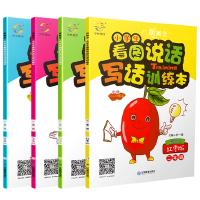 2020版 宇轩图书全套4册新概念小学生看图说话写话训练本一年级+二年级聪明的红枣版+顽皮的茄子版+神气的苹果版+可爱