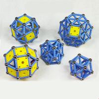 阿基米德多面体拼接拼装空间想象思维训练球寻找强大脑玩具 男孩款【蓝色】 169件套+收纳袋