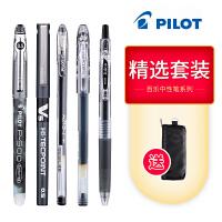日本PILOT百乐黑色中性笔水性笔组合套装 P500/G1/V5/JUICE 学生用文具黑色0.5考试专用水笔按动拔帽