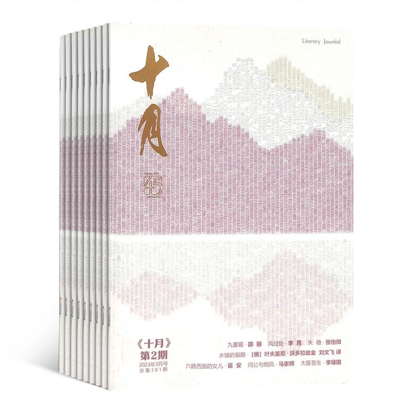 十月杂志 文学情感期刊杂志图书2020年5月起订阅 杂志铺 杂志订阅 十月杂志 文学情感期刊杂志图书2020年 杂志铺 杂志订阅