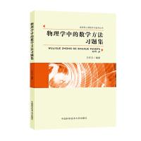 物理学中的数学方法习题集 中国科学技术大学出版社有限责任公司