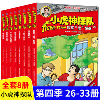 正版 小虎神探队第四季全套26-33册 冒险小虎队全套8册二三四年级课外阅读故事书10-12-15岁儿童探案推理破案小
