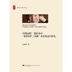 """玛格丽特・德拉布尔""""光辉灿烂""""三部曲中的社群意识研究"""