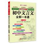 初中文言文全解一本通 七~九年级 部编版  (新课标2017)