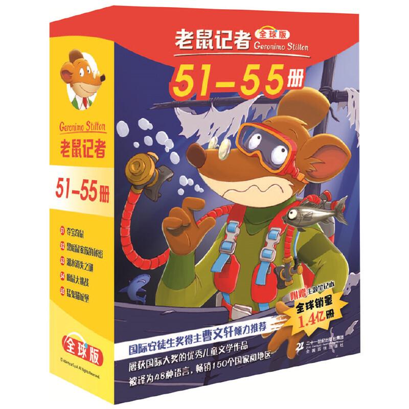 老鼠记者全球版 礼盒装 第六辑(51-55) 幽默冒险之书,成长能量宝典!