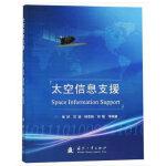 太空信息支援
