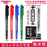日本zebra斑马记号笔大小双头油性不掉色MO-120-MC彩色马克勾线笔儿童绘画黑色(黑色)3支装