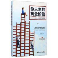 北京工艺美术出版社 你人生的黄金阶段 9787514012040