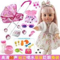 智能娃娃换装女孩玩具婴儿眨眼仿真洋娃娃会说话的喂奶尿尿娃娃女孩儿童过家家玩具 浅粉红 朵朵袋装套餐五
