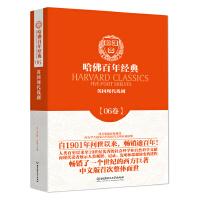 英国现代戏剧(哈佛百年经典・第06卷)