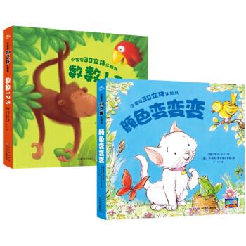 小宝贝3D立体认知书(全2册)会动的立体启蒙认知书,看趣萌小动物从书里跳出来,带你轻轻松松学数数、快乐认颜色!(海豚传媒出品)
