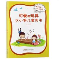 可爱的玩具――汉小筝儿童用书