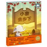 大城市里的小象系列:小象去乡下(精)