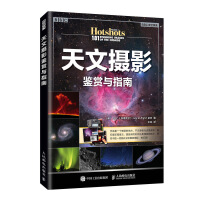 天文摄影鉴赏与指南