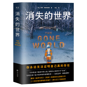 消失的世界(pdf+txt+epub+azw3+mobi电子书在线阅读下载)