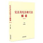 宪法及宪法相关法解读(修订版)