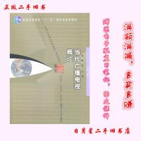 【旧书二手书8成新】当代广播电视概论(第二版) 陆晔,赵民 9787309077841 复旦大学出版社【正版】