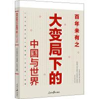 百年未有之大变局下的中国与世界 人民日报出版社